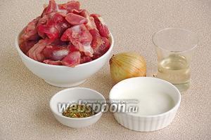 Для приготовления блюда нужно взять очищенные куриные желудочки, репчатый лук, масло подсолнечное рафинированное, сметану и овощную приправу с солью.