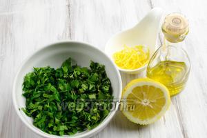 Приготовить маринад. Нужно взять: зелень, сок и цедру лимона, оливковое масло, соль, перец.