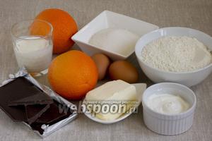 Подготовить основные продукты: муку, сливочное масло, шоколад, апельсины, яйца, сметану, сливки, сахар.