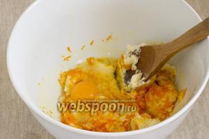 Добавить цедру, перемешать, по одному добавить яйца.