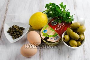 Чтобы приготовить закуску, необходимо взять: печень трески в масле, яйца, лимон, оливки, лук, каперсы, зелень петрушки.