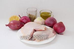 Для приготовления запечённых куриных бёдер с красным луком возьмём куриные бёдра, чеснок, лук фиолетовый, масло оливковое, половинку лимона, орегано, соль и перец по вкусу.