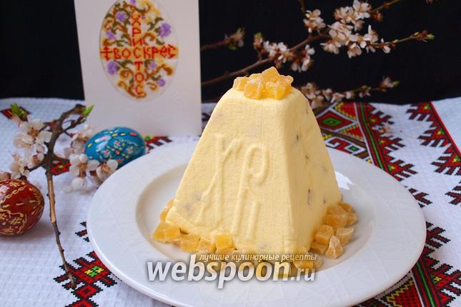 Фото Творожно-сливочная заварная пасха с цукатами