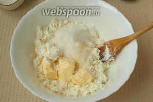 Добавить в творог половину сахара, мягкое сливочное масло и 2 столовых ложки сливок от общей массы. Массу хорошо перемешать.
