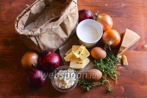 Для исполнения рецепта вам потребуется: пшеничная мука, сливки или сметана, красный и простой репчатый лук, холодное сливочное масло, яйца, некислый жирный творог, выдержанный пармезан и пучок тимьяна (у меня дома был лимонный тимьян, но для рецепта лучше подойдёт классический).