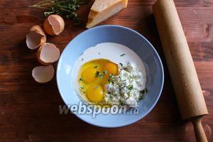 В небольшой мисочке смешайте яйца, сливки, творог. Добавьте соль, чёрный перец и листики тимьяна.