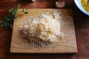 Мелко натрите сыр.
