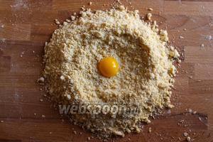 Сделайте в тесте углубление и добавьте 1 желток и 2 ст. л. холодной воды.