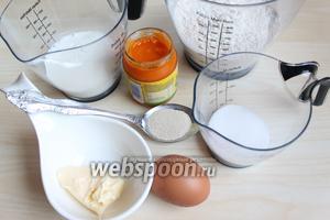 Итак для теста возмём такиe продукты. Одно яйцо, сахар, мука, масло, дрожжи сухие, соль. Пюре я взяла магазиное, морковное. Можно сделать и самим.