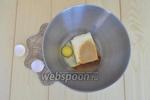 Яйцо смешать с сахаром и мягким маслом.