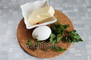 Для приготовления соуса взять крутое яйцо, сливочное масло, дольку лимона, петрушку.
