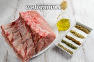 Чтобы приготовить мясо, нужно взять корейку свиную на кости, масло оливковое, набор пряностей: можжевельник, кориандр, тимьян, фенхель, чёрный перец, оливковое масло, соль.