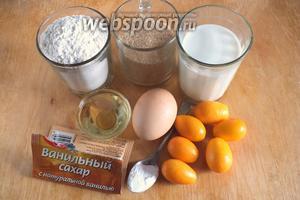Подготовьте необходимые ингредиенты: муку, сахар, молоко, ванильный сахар, яйца, кумкваты, растительное масло, разрыхлитель, соль.
