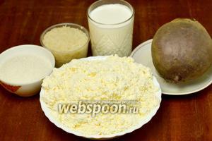 Для приготовления запеканки нам понадобится: свекла, густая молочная каша, творог, яйца, сметана, сахар, соль.