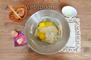 Добавить яйца и молоко, перемешать и постепенно добавлять муку с разрыхлителем.