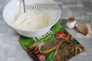 Для соуса взять сметану, чеснок, тмин.