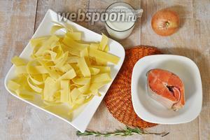 Для приготовления потребуется паста папарделле, лук, сливки, масло оливковое, соль, перец, розмарин. Рыба красная.
