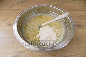 Всыпаем сахар, соль и перемешиваем. Затем небольшими порциями подсыпаем муку.