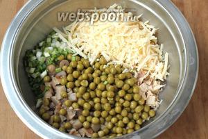 Сложить в миску курицу и грибы, добавить натёртый твёрдый сыр и мелко нарезанный зелёный лук. Добавить консервированный горошек.