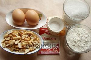 Для приготовления печенья нам понадобится: мука, сахар, ванилин, разрыхлитель, яйца и орехи.