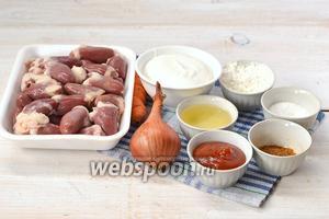 Для приготовления блюда нам понадобятся куриные сердечки, морковь, лук, сметана, подсолнечное масло, мука, томатный соус, соль, приправа для курицы.