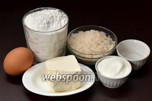 Для приготовления печенья нам понадобится мука, яйцо, масло,сметана, уксус, сахар, соль.