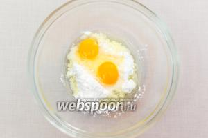 В другой миске смешаем яйца и сахарную пудру.