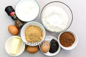 Для приготовления нам понадобятся: мука, соль, сахар, корица, какао, яйца, масло сливочное, мак, сметана, разрыхлитель.