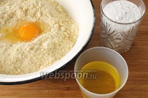 Далее, в полученную масляно-мучную массу вбить яйцо, положить пудру и влить оливковое масло и перемешать всё руками.