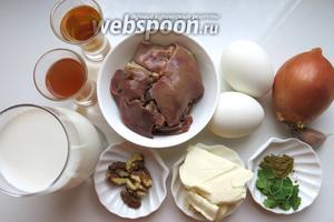 На первом этапе готовим яйца: яйца и печень, лук, чеснок, масло сливочное, приправы, зелень, орехи, молоко для печени, уксус винный, коньяк, соль, перец.