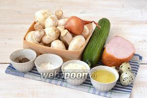 Для приготовления салата нам понадобится ветчина, шампиньоны, огурец, лук репчатый, яйца перепелиные, майонез, соль, перец, подсолнечное масло.