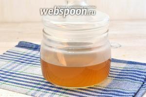 Перелить сироп в посуду и использовать по назначению.