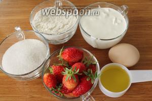 Для клубничных маффинов понадобятся мука, сметана 20%, сахар, яйцо, растительное масло, разрыхлитель, сода, щепотка соли и клубника.