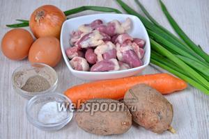 Для приготовления супа с куриными сердечками и яйцами вам понадобится лук репчатый, лук зелёный, куриные сердечки, морковь, перец чёрный молотый, соль, картофель и яйца куриные.