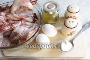 Нам понадобятся яйца сваренные вкрутую, соль, перец, шафран, майонез, кальмары. Кальмары, основываясь на своём опыте, предпочитаю готовить сама «от и до». Поэтому у меня кальмары нечищенные. Готовые очищенные не люблю, так как при любом способе готовки они получаются резиновые.