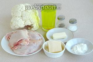Для приготовления блюда нужно взять куриные бёдрышки, цветную капусту, сметану, сливочное масло, куриный бульон, твёрдый сыр, перец чёрный молотый и соль.