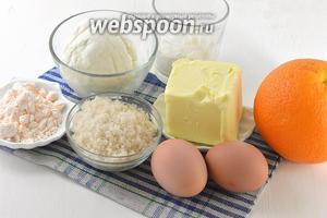 Для приготовления творожно-апельсиновой запеканки нам понадобится творог, апельсин, сахар, сливочное масло, апельсиновый кисель, яйца, сметана.