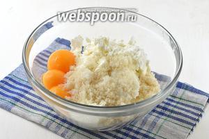 Соединить творог, масло, сметану, яичные желтки, сахар (100 грамм).