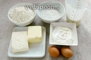Подготовить основные продукты — муку, сахар, масло сливочное, яйца, сметану.