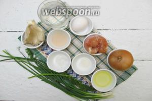 Для приготовления паляниц будем использовать такие ингредиенты: для теста — воду, дрожжи, соль, сахар, муку, масло подсолнечное, яйцо куриное. Для начинки — вешенки, куриное филе, лук репчатый, соль и перец чёрный молотый по вкусу, лук зелёный, укроп свежий. Масло подсолнечное — для жарки.