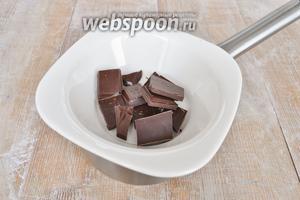 Шоколад поломать в мисочку и приготовить паровую баню.