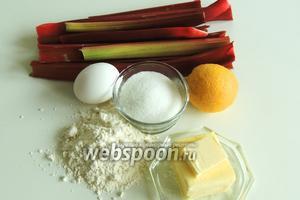Подготовим ингредиенты: муку, ревень, сахар и ванильный сахар, лимон для цедры и сока, холодные яичные белки — для теста 220 грамм, для меренги — 110 грамм, ревень.