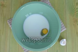 В тёплое молоко всыпать сахар, соль и разбить яйцо, перемешать венчиком.