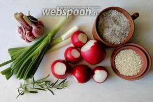Для приготовления нам понадобится: редиска, чеснок, лук зелёный, розмарин, кунжут, масло растительное, соль с травами.