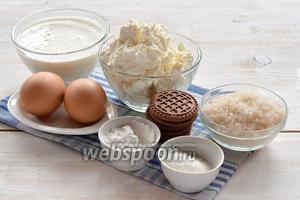Для приготовления творожной массы нам понадобится творог, яйца, крахмал, сахар, ванильный сахар, шоколадное печенье с белой кремовой прослойкой, сметана.