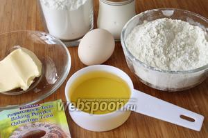 Для теста печений понадобятся мука, сметана 15 % (или йогурт), растительное масло без запаха, разрыхлитель, крахмал кукурузный, яйцо, сливочное масло и щепотка соли.