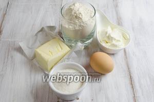 Для приготовления теста нужно взять: масло сливочное, яйца, сметану, сахар, соль, разрыхлитель.