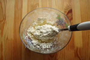 Для начала сделаем тесто. Возьмём глубокую миску и выкладываем творог (лучше использовать домашний) берём венчик и хорошо растираем его, до состояния творожной пасты.