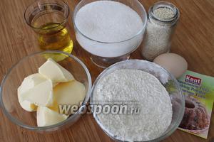Для печений нам понадобятся мука, яйцо, сахар, соль, разрыхлитель, кунжут, растительное масло.