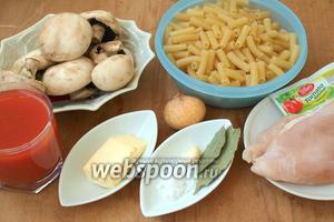 Для приготовления макарон с курицей и грибами нам понадобится куриное филе, макароны, грибы шампиньоны, лук репчатый, сливочное масло, томатный сок и кетчуп (или паста), чеснок, лавровый лист и соль.